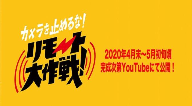 Kamera o tomeru na! Rimooto daisakusen es lo nuevo de Shin'ichirôUeda